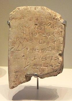 Replika Kalendarza z Gezer w Muzeum Izraela w Jerozolimie